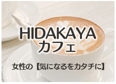 HIDAKAYAカフェ